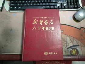 新华书店六十年纪事H686