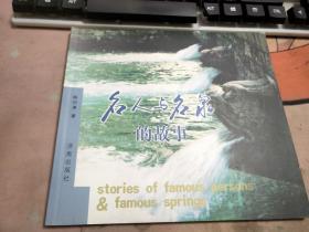 名人与名泉的故事24-446