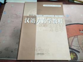 汉语方言学教程P862