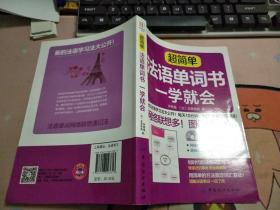 超简单法语单词书一学就会J3291