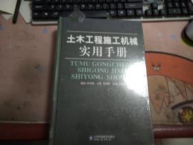 土木工程施工机械实用手册【未开封】H633