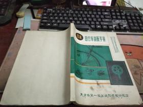 日本自行车装配手册N2587