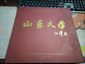 百年山东牡丹纪念卡 12-360