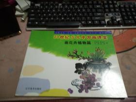 21世纪少儿中国画课堂;画花卉植物篇3-335