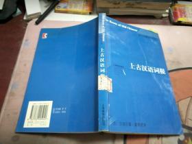 上古汉语词根Z350