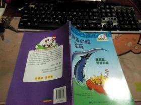 神奇的鲸家族 : 鼠海豚、海豚和鲸 3-456