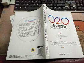 O2O应该这样做:向成功企业学O2O战略布局、实施与运营''  O2082