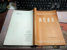 内经选读【第一二分册合订本】中医刊授丛书N2614