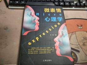 微表情心理学O1973