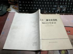五十二种文史资料篇目分类索引 创刊号-1981年 N2645