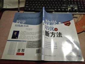 数学培优新方法7.8.9年级【第七版】D1469