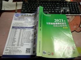 2021年山东省普通高校招生填报志愿指南【本科】D1471