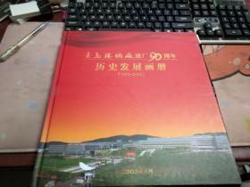 青岛卷烟厂建厂90周年历史发展画册【1919-2009】1-375