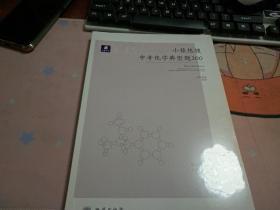小猿热搜题中考化学典型题300【未开封】R141