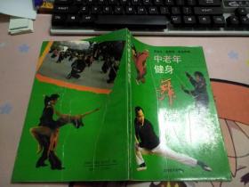 中老年健身舞教学指导J3303