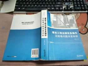 建设工程法律实务操作及疑难问题深度剖析L2582