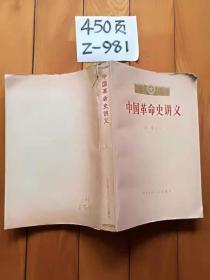 中国革命史讲义上