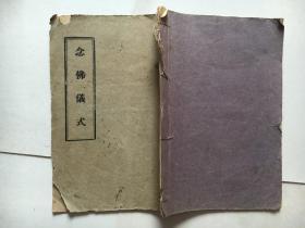 念佛仪式-民国31年排印