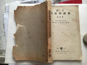实用法医学讲义-昭和十八年4版