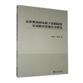 京津冀协同发展下高职院校实训教育资源共享研究