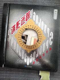 神秘日志·谍影迷踪:间谍完全手册