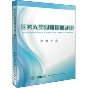 医务人员心理保健手册 于欣 著 于欣 编 医学综合 新华书店正版全新 速发