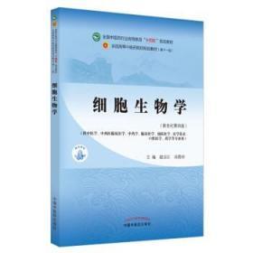 """细胞生物学·全国中医药行业高等教育""""十四五""""规划教材"""