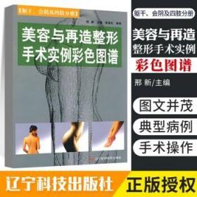 ZJ正版 美容与再造整形手术实例彩色图谱 邢新书籍图书  医学 外科学 整形外科 辽宁