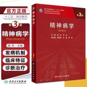 正版 精神病学-第3版 十三五规划教材 专科医师核心能力提升导引丛书 供专业学位研究生及专科医师用