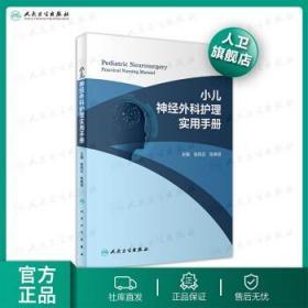 【】小儿神经外科护理实用手册 张凤云张琳琪主编 2020年12月参考书