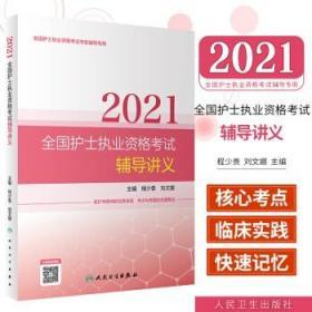 正版 2021全国护士执业资格考试辅导讲义 程少贵 刘文娜 主编 循环系统疾病患者的护理 护士职业