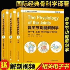 骨关节功能解剖学 原书第7七版 第123卷全套上下肢脊柱盆骨及头部临床实用骨科手术入路图解图谱医学书
