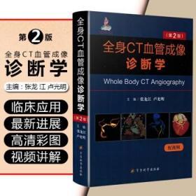 正版 全身CT血管成像诊断学第2版第二版 静脉动脉血管超声案例教程 医学影像学参考工具书籍 军事科
