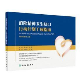 【 】消除精神卫生缺口行动计划干预指南 何燕玲王振主译 2021年3月参考书