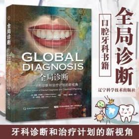正版 全局诊断 牙科诊断和治疗计划的新视角   口腔牙科书籍 辽宁科学技术