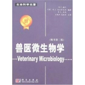 兽医微生物学(译)