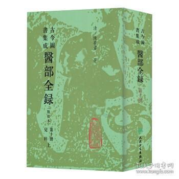 古今图书集成 医部全录(点校本)第十册  1991年7月出版 版次1 精装  9787117005