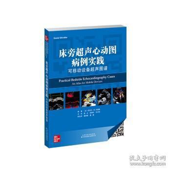 《床旁超声心动图病例实践:可移动设备超声图谱》