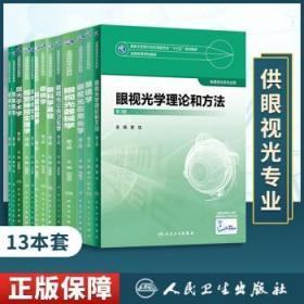 人卫正版13本套装 眼视光教材配增值全国高等学校教材十三五规划教材 供眼视光学使用书籍