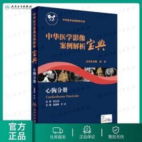 [] 中华医学影像案例解析宝典 心胸分册 伍建林 于红 主编