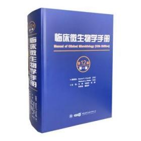 新版 临床微生物学手册 第yi2十二版 DIYI卷 王辉 等译 抗寄生虫药物和敏感性试验方法 中华