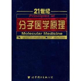 正版 分子医学原理 世界图书出版公司9787506222174