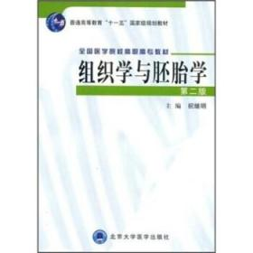 全国医学院校高职高专教材:组织学与胚胎学(第2版)  [Sexually Transmitted Diseases and AIDS]