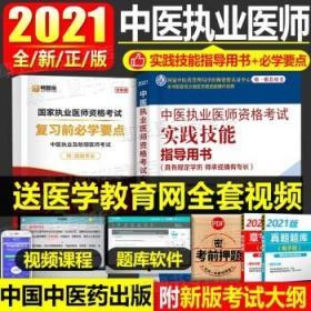 2021年中医执业医师资格考试实践技能指导用书 具有规定学历 师承或确有专长中国中医药出版