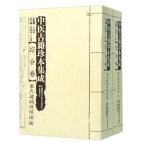 正版 中医古籍珍本集成 综合卷 巢氏诸病源候论(套装上下册)9787535784742 湖南科学技
