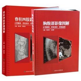 2本套装胸腹部影像图解+脊柱四肢影像图解 正常解剖·常见变异常见病变胡春洪龚沈初主编影像图解放射医学