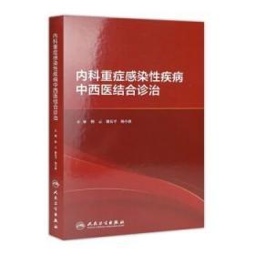 【】内科重症感染性疾病中西医结合诊治 2020年10月参考书