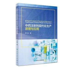中药注射剂现代化生产原理与应用 本书可作为中药学类专业学生 中药制药生产技术人员 以及临床应用及推广