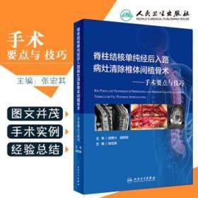 正版 脊柱结核单纯经后入路病灶清除椎体间植骨术 手术要点与技巧 张宏其 主编 骨科学外科学书籍 人