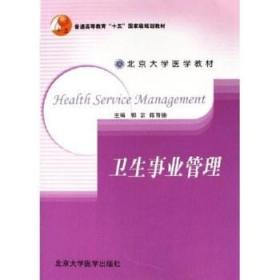 北京大学医学教材:卫生事业管理